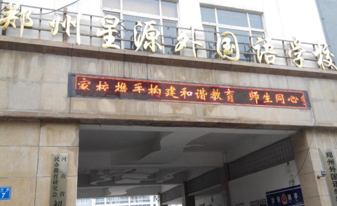 郑州一民办学校将学生转迁到私设校区,教育局:严肃处理
