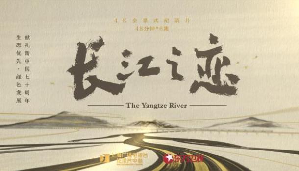 纪录片《长江之恋》即将开播:溯江而上,谱写恋歌