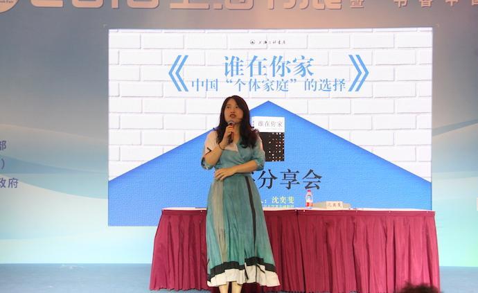 上海书展·讲座丨幸福的家庭是相似的,不幸的家庭也是相似的