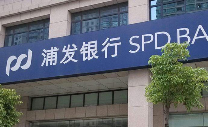 股份制銀行第一家!浦發銀行上海自貿試驗區新片區分行獲批