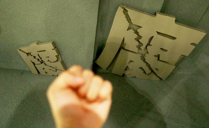 中央紀委國家監委發文:明確追逃追贓職責、工作范圍和任務