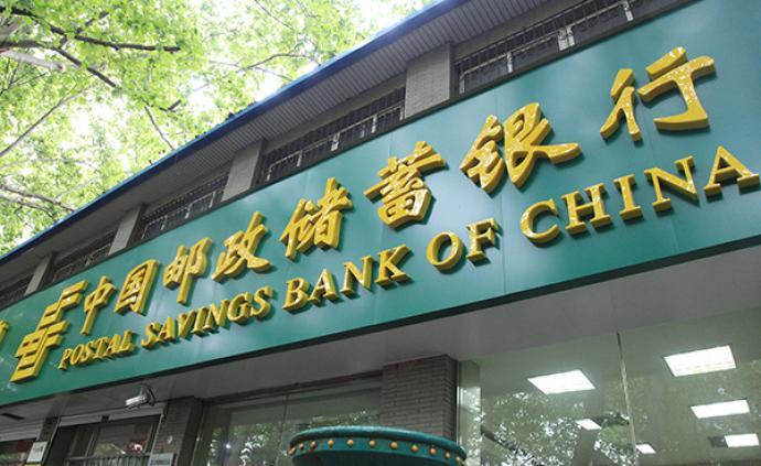 郵儲銀行上半年凈利潤增長近15%,擬發行800億元永續債