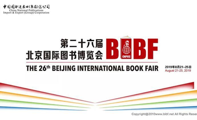 北京國際圖書博覽會開幕,展出30多萬種全球最新圖書