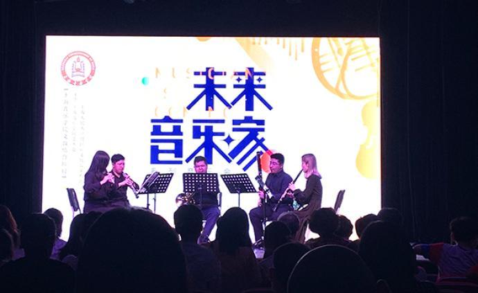 """""""未來音樂家""""起航,上海音樂學院為青年音樂家打造蓄水池"""