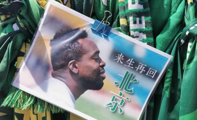 國安球迷7個日夜悼念小馬丁:他走時像個北京人