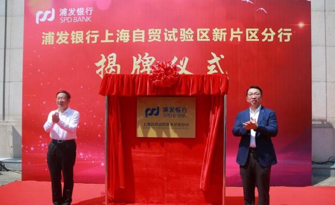 浦發銀行上海自貿區新片區分行開業,鄭楊闡釋將如何大顯身手