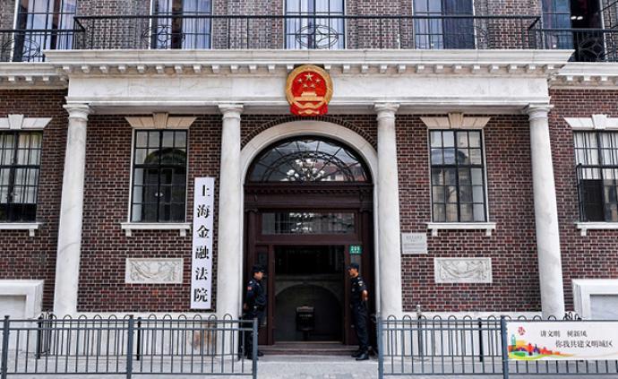 上海金融法院成立一周年,受理6600余案件总标的超千亿元