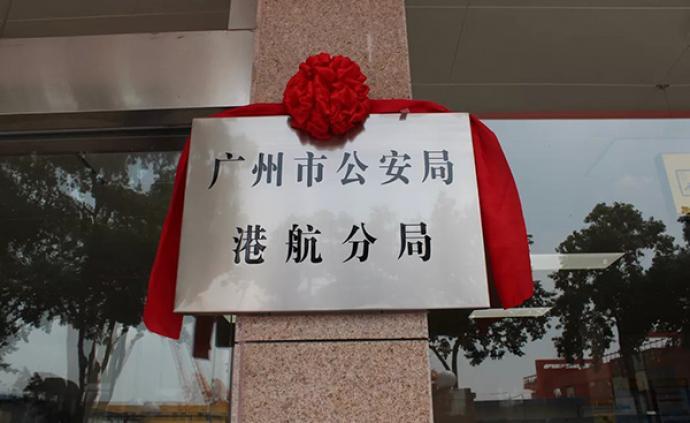 深化港航公安机关管理体制改革:广州市公安局港航分局成立