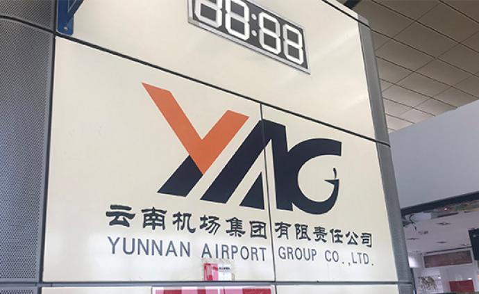 """云南机场集团党委整改""""非航产业发展严重滞后""""问题"""