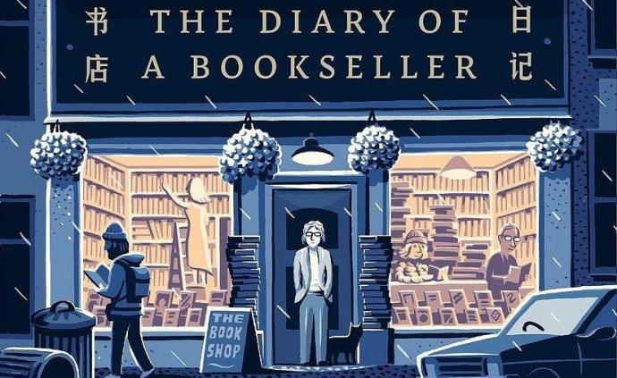 顾真读《书店日记》|出售作家做的梦和为生活开出的良方