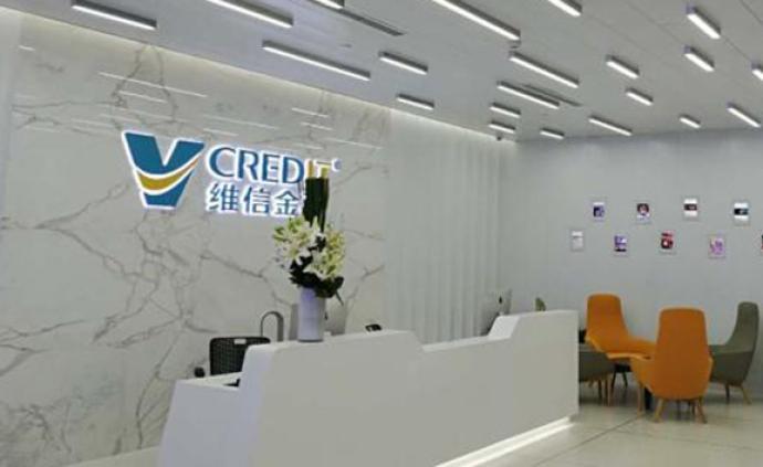 互金机构转型助贷情况如何?维信金科上半年助贷收入涨逾9倍