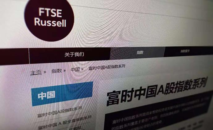 富时罗素将于北京时间24日凌晨公布A股纳入因子提升安排