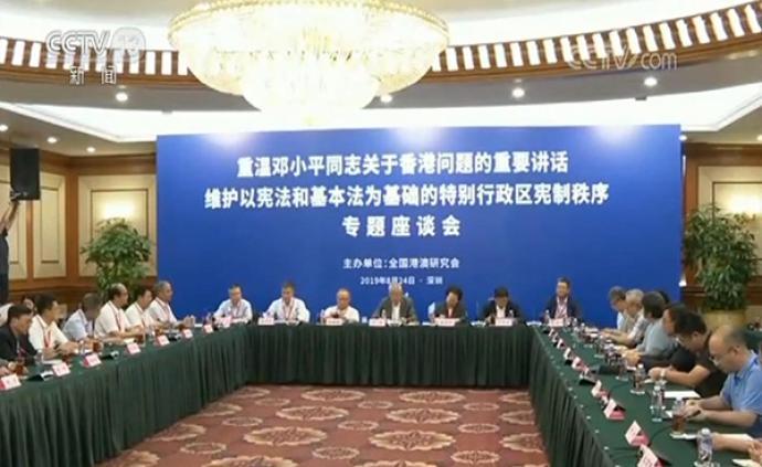 全國港澳研究會舉辦重溫鄧小平有關香港問題重要講話座談會