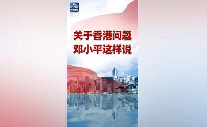 收藏這組海報,重溫鄧小平關于香港問題的講話