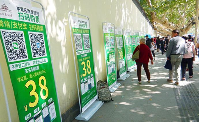 5A級國有景區將全面實行門票預約,繼續推動景區門票降價