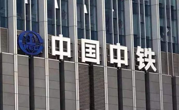 中國中鐵選舉張宗言為董事長,聘任陳云為公司總裁