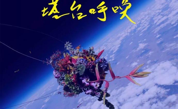 """紀念登月五十周年,上海當代藝術館發起""""塔臺呼喚"""""""