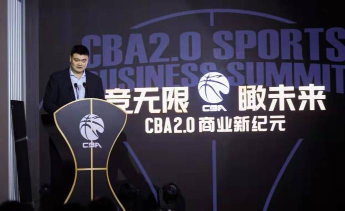 中國籃球2.0時代來了,姚明:CBA的定位是頂級聯賽