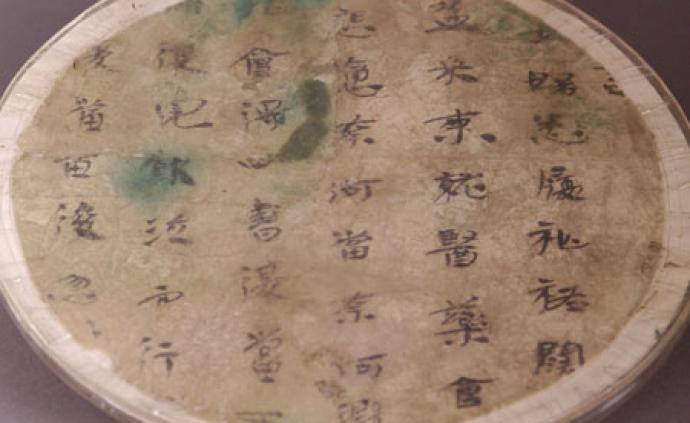 """最早東漢墨跡紙""""領銜"""",蘭州市博物館閉館六年重新開館了"""