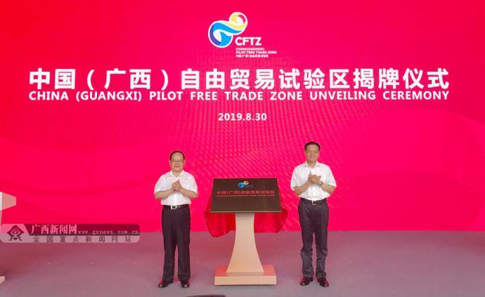 中國(廣西)自由貿易試驗區正式揭牌運行