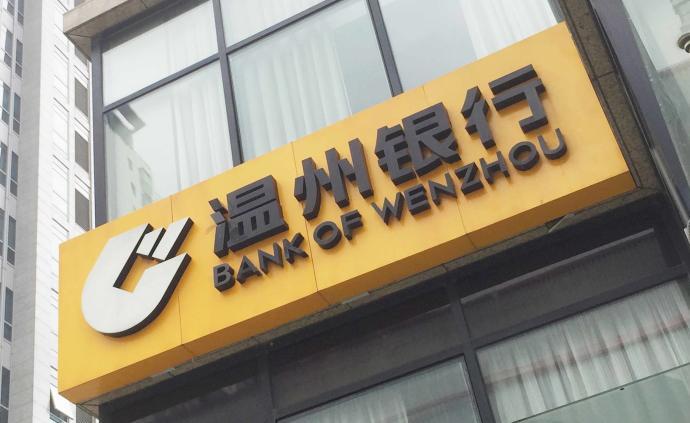溫州銀行行長吳華被查,與新湖中寶等大股東的關聯交易引關注