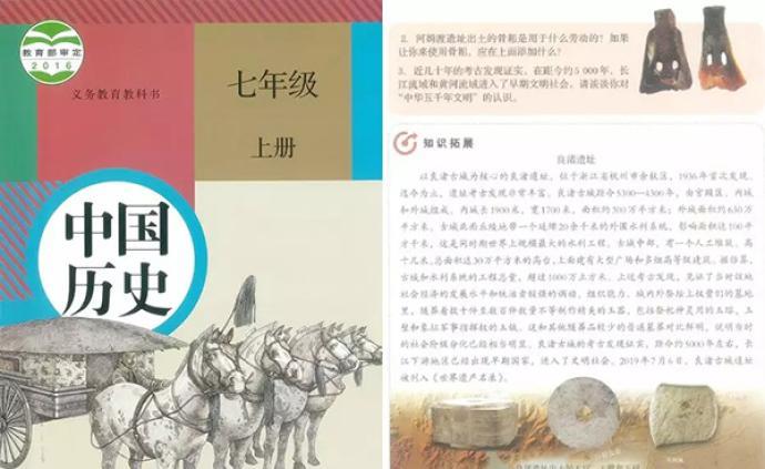 良渚遺址編入《中國歷史》教科書
