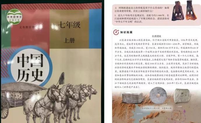 """申遺成功后,""""良渚遺址""""被編入多種全國中學教科書"""