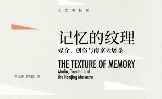 國家公祭日︱南京大屠殺是如何成為中國人的公眾記憶的?