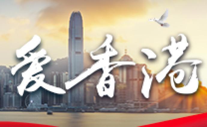 專題|心連心,愛香港