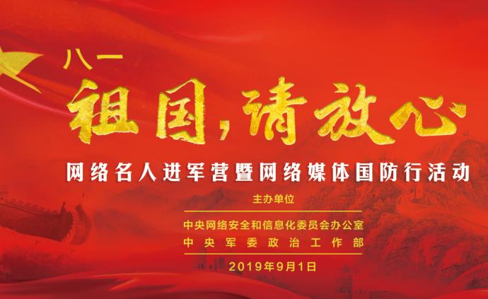 """""""祖國,請放心""""網絡名人進軍營暨網絡媒體國防行活動啟動"""