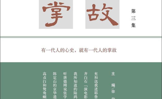 """聂崇正︱陆鸿年先生的""""一字评"""""""