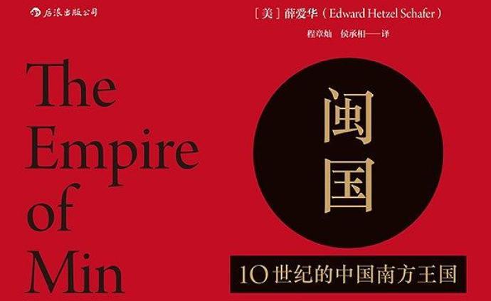 《闽国》和《珠崖》:唐宋帝国的东南边疆
