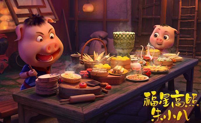 《福星高照朱小八》:国产儿童动画电影也找对路子了