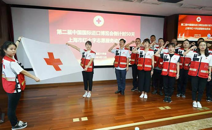 第二届进博会倒计时50天|五千名志愿者将接受应急救护培训