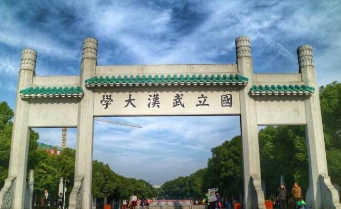 吴平任武汉大学副校长