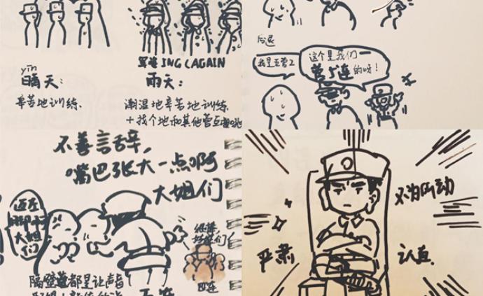 大一女生手绘15幅军训漫画:想像教官那样将青春献给理想