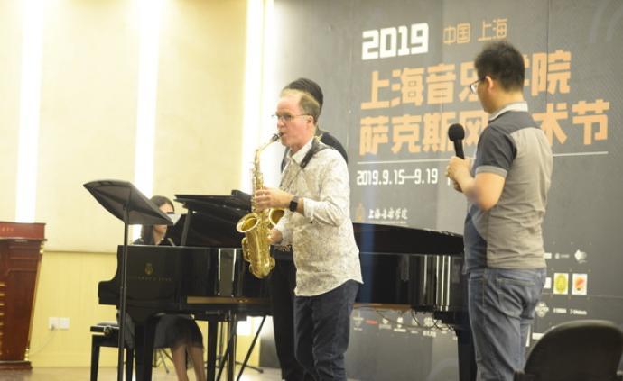 """上海音乐学院举办""""萨克斯风艺术节"""", 5天50余场音乐会"""