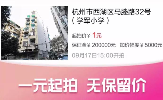 """延時142次,杭州""""底價1元學區房""""609.5萬元成交"""