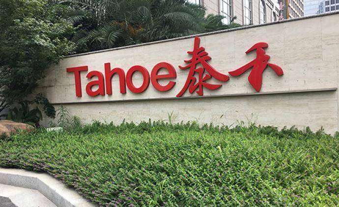 泰禾继续向世茂出售旗下项目股权,已回笼资金84.5亿元