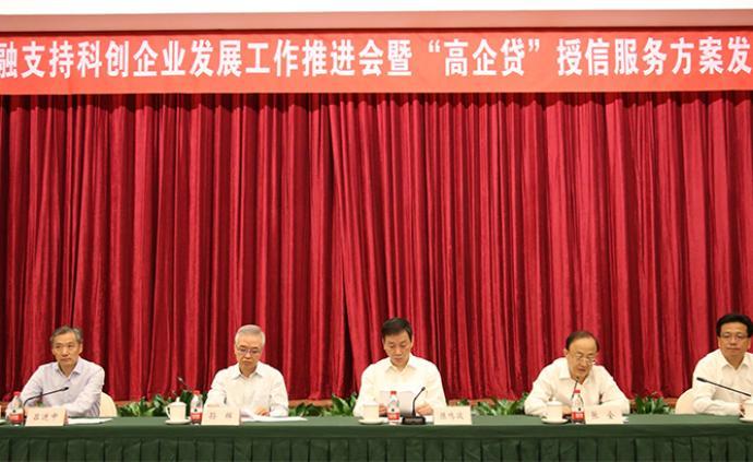 上海8家银行试点高企贷:提供505亿授信支持高新技术企业