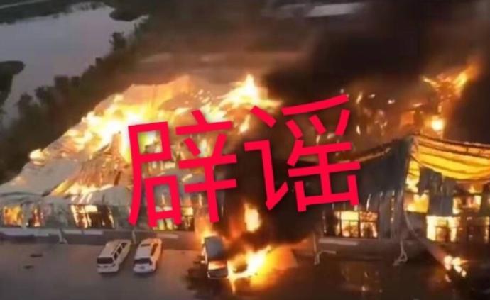 常州警方辟謠:網傳百丈徐墅村火災視頻是假的,請停止傳播