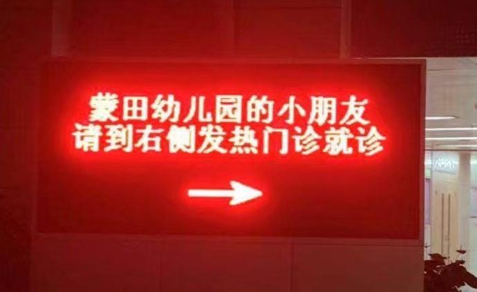"""东莞卫健局续报""""幼儿园食物中毒事件"""":103人住院及留观"""