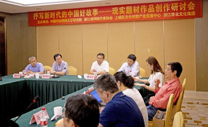 """""""现实题材作品创作研讨会"""":如何抒写新时代的中国好故事"""