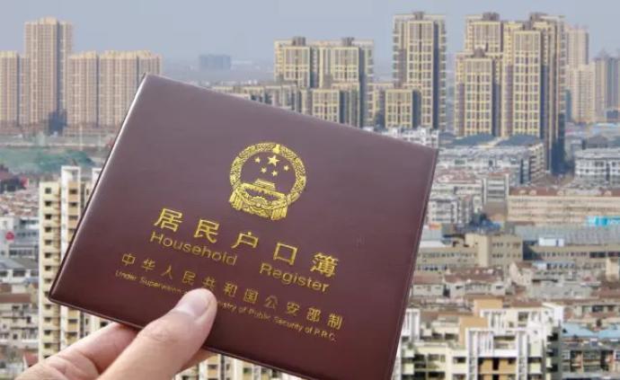 国家发改委:确保年底1亿非户籍人口城市落户取得决定性进展