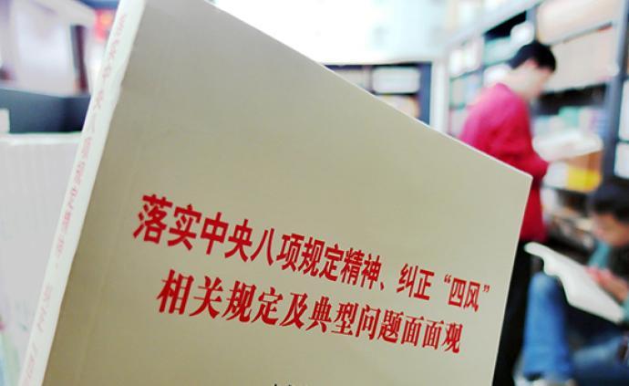 潍坊市政协副主席刘秀平借公务差旅之机旅游被政务记过