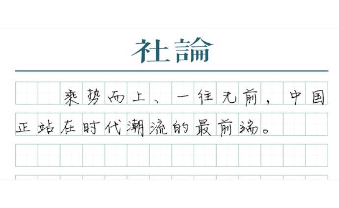 【社论】面向未来的中国