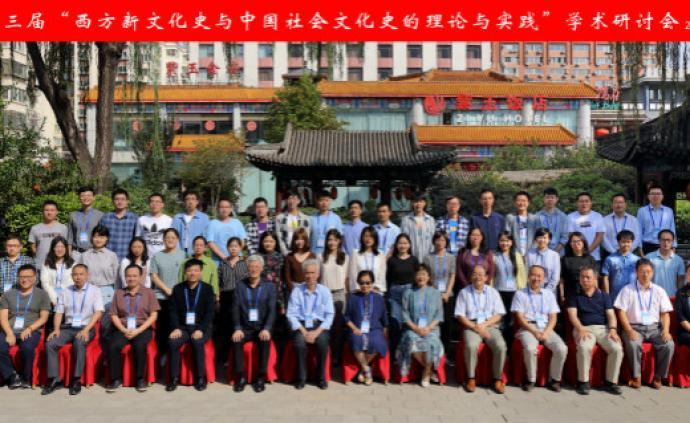研討會|行進與反思:中國社會文化史的理論與實踐