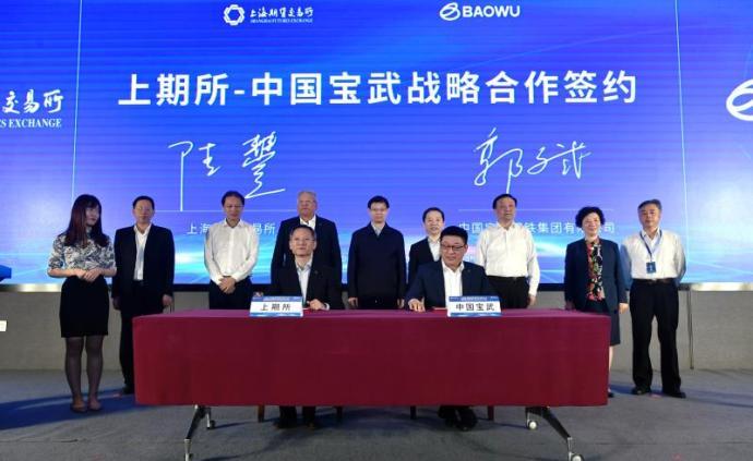 中國寶武與上期所戰略合作:推進期現聯動,提升國際定價權