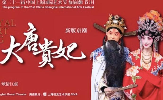 上海国际艺术节|梨花颂传唱18年,《大唐贵妃》重归舞台
