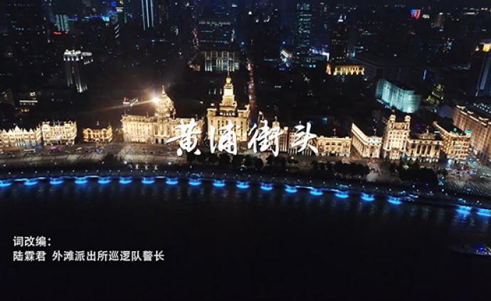 國慶上海浦江兩岸安保168小時,濃縮在這個4分鐘的MV里